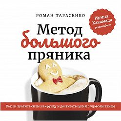 Роман Тарасенко - Метод большого пряника