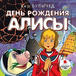 Кир Булычев - День рождения Алисы