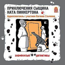 Коллективные сборники - Приключения сыщика Ната Пинкертона. Аудиоспектакль