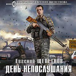 Евгений Щепетнов - День непослушания