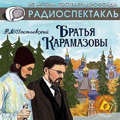 Федор Достоевский - Братья Карамазовы (спектакль)