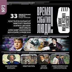 Сборник - Великие имена русского ренессанса