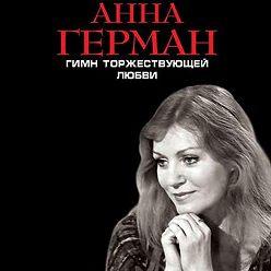 Анна Герман - Гимн торжествующей Любви