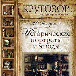 Василий Ключевский - Исторические портреты и этюды
