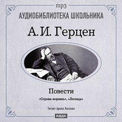 Александр Герцен - Легенда. Сорока-воровка