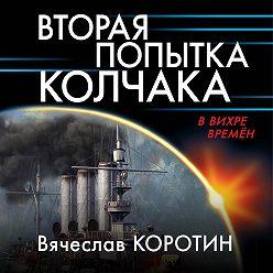 Вячеслав Коротин - Вторая попытка Колчака