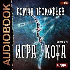 Роман Прокофьев - Игра Кота. Книга третья