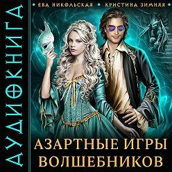 Ева Никольская - Азартные игры волшебников