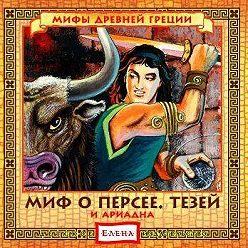 Неустановленный автор - Миф о Персее. Тезей и Ариадна