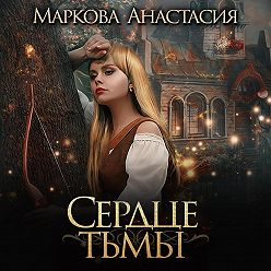 Анастасия Маркова - Сердце тьмы