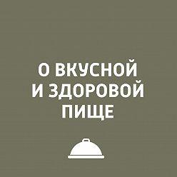 Игорь Ружейников - Варенье: новый взгляд на традицию