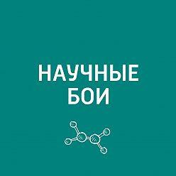 Евгений Стаховский - Научные бои. Речь и мозг