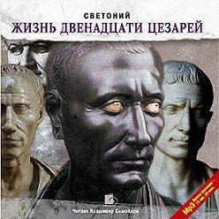 Гай Транквилл - Жизнь двенадцати цезарей