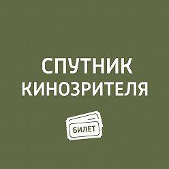 """Антон Долин - """"Бегущий по лезвию 2049"""", «Между нами горы"""", «Борг/Макинрой"""", «Жизнь впереди"""""""