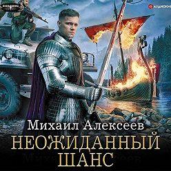 Михаил Алексеев - Неожиданный шанс