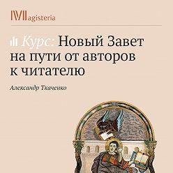 Александр Ткаченко - Апостол Павел, его жизнь и учение.