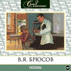 Валерий Брюсов - Рассказы