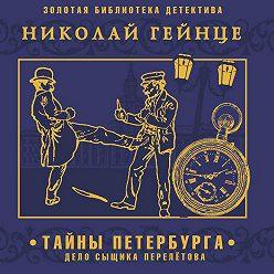 Николай Гейнце - Тайны Петербурга. Дело сыщика Перелетова