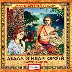 Неустановленный автор - Дедал и Икар. Орфей (и другие мифы)