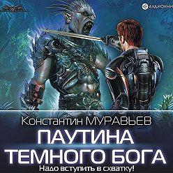 Константин Муравьёв - Паутина темного бога