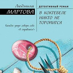 Людмила Мартова - В Коктебеле никто не торопится