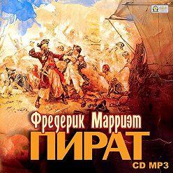 Фредерик Марриет - Пират