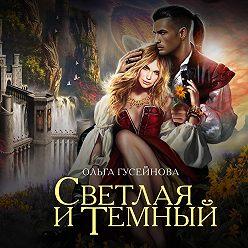Ольга Гусейнова - Светлая и Темный
