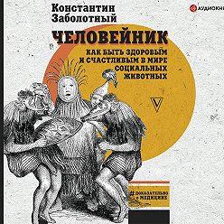 Константин Заболотный - Человейник: как быть здоровым и счастливым в мире социальных животных