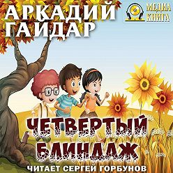 Аркадий Гайдар - Четвертый блиндаж