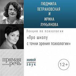 Людмила Петрановская - Лекция «Про школу с точки зрения психологии»