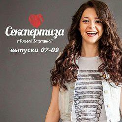 Ольга Зацепина - Аудиопрограмма «Секспертиза» выпуски 07-09