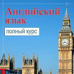 Валерий Долгановский - Самоучитель английского. Полный курс для изучения