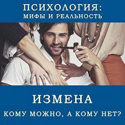 Александра Копецкая (Иванова) - Измена - кому можно, а кому нет?