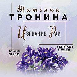 Татьяна Тронина - Изгнание Раи