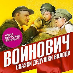 Владимир Войнович - Сказки дедушки Володи
