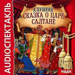 Aleksander Pushkin - Сказка о царе Салтане (спектакль)