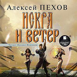 Алексей Пехов - Искра и ветер