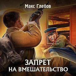 Макс Глебов - Запрет на вмешательство