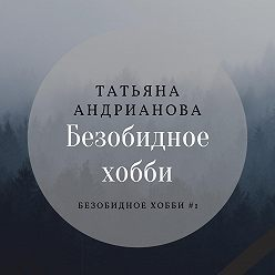 Татьяна Андрианова - Безобидное хобби