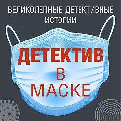 Дарья Калинина - Детектив в маске
