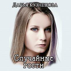 Дарья Кузнецова - Случайные гости