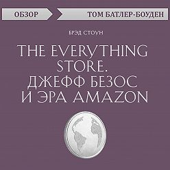Том Батлер-Боудон - The Everything store. Джефф Безос и эра Amazon. Брэд Стоун (обзор)