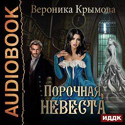 Вероника Крымова - Порочная невеста