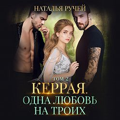 Наталья Ручей - Керрая. Одна любовь на троих. Том 2