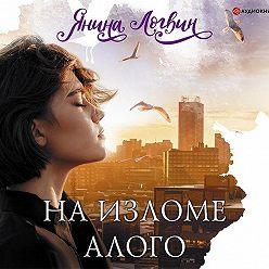 Янина Логвин - На изломе алого