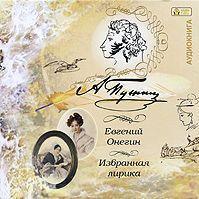 Александр Пушкин - Евгений Онегин. Лирика