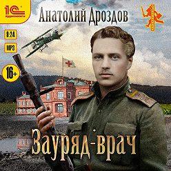 Анатолий Дроздов - Зауряд-врач