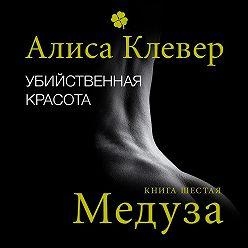 Алиса Клевер - Убийственная красота. Медуза