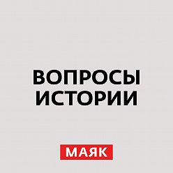 Андрей Светенко - 1915 год: империя была обречена?
