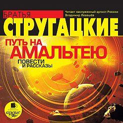 Аркадий и Борис Стругацкие - Путь на Амальтею. Повести и рассказы